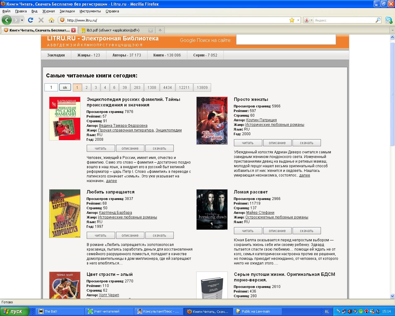 Топ 10 электронные библиотеки
