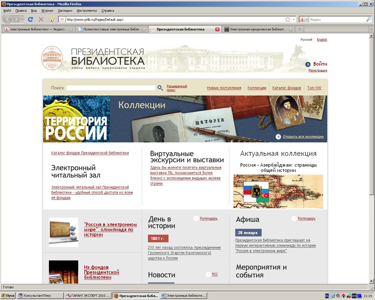 ЯОУНБ им Н А Некрасова Электронные библиотеки как элемент  Президентская библиотека имени Б Н Ельцина одна из трех национальных библиотек Российской Федерации которая собирает и хранит в электронно цифровой