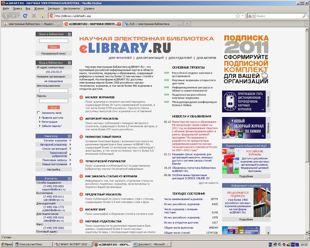 Электронная российская библиотека читать