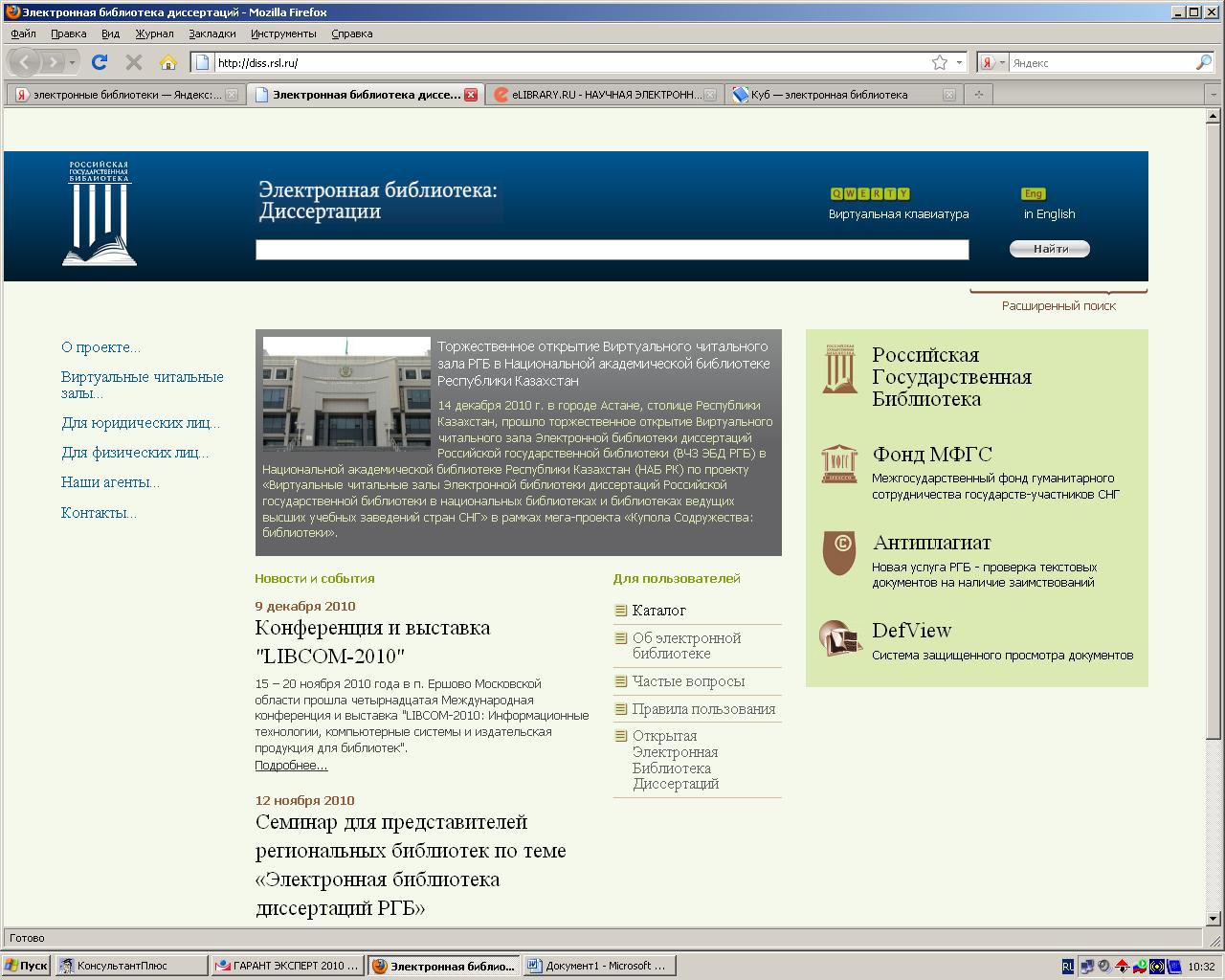 ЯОУНБ им Н А Некрасова Электронные библиотеки как элемент  Электронная библиотека диссертаций