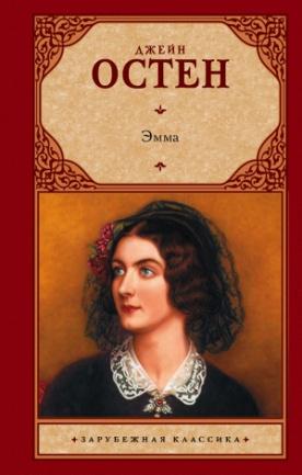 скачать книгу младшая сестра джейн остин