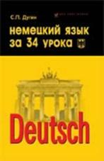 Мошенская Дитерлен Учебник