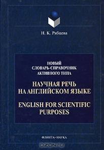 Научная речь на английском языке